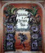 Volvox Globator Balada o Jethro Tull (The Ballad of Jethro Tull)